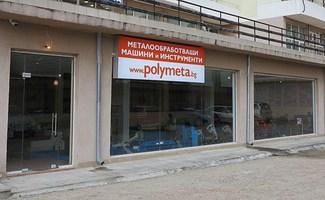 Полимета С с нов шоурум във Велико Търново