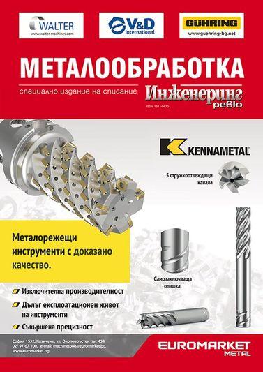 Излезе от печат специалното издание за металообработка на сп. Инженеринг ревю